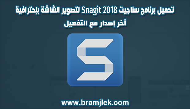 Snagit 2019