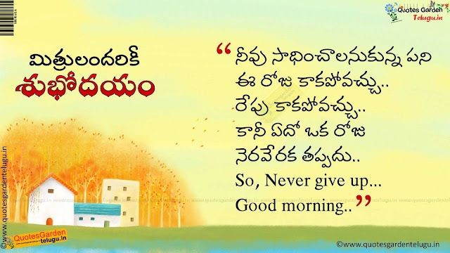Best good morning thoughts in telugu 934