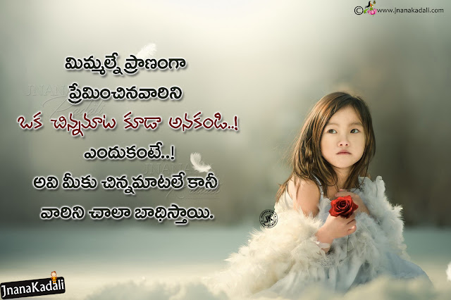true relationship value quotes in telugu, best words on life in telugu, life changing best success sayings
