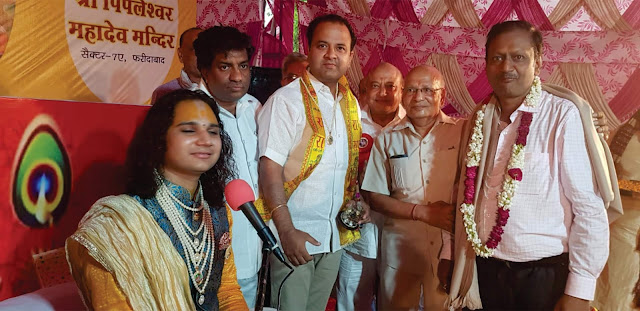 Sumit Gaud as the Chief Guest in the Srimad Bhagwat Katha