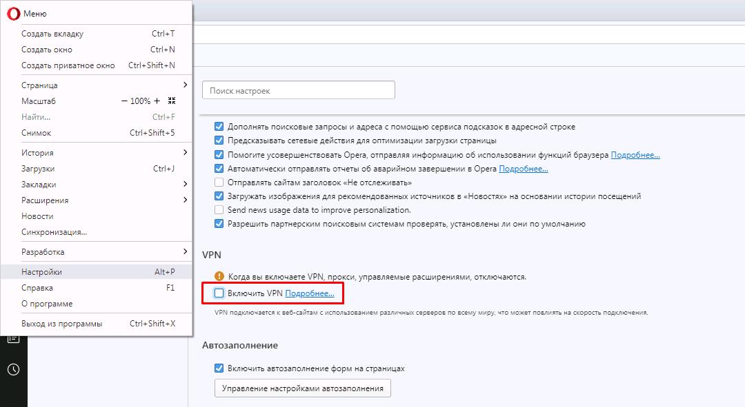 Встроенный VPN в Opera