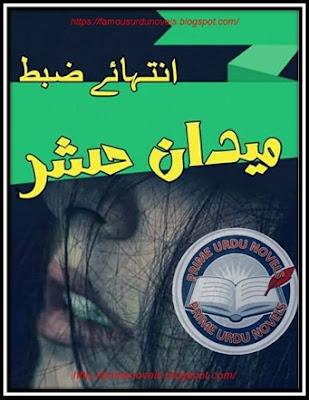 Free download Medan e hashar novel by Mustafa Chhippa Episode 9 pdf