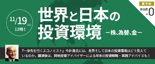 http://www.okachi.jp/seminar/detail20161119t.php