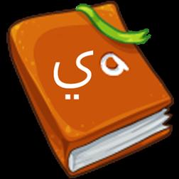 تحميل قاموس إنجليزي عربي