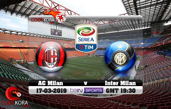مشاهدة مباراة ميلان وإنتر ميلان اليوم 17-3-2019 في الدوري الإيطالي