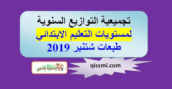 التوزيع السنوي للمستوى الرابع وفق المنهاج المنقح
