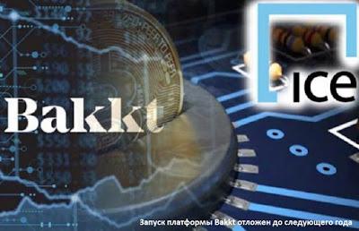 Запуск платформы Bakkt отложен до следующего года