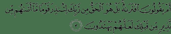 Surat As Sajdah Ayat 3