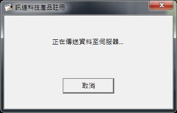 威力 導演 17 破解 繁 中