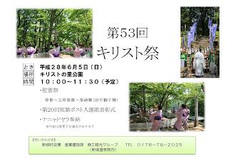Christ Festival 2016 平成28年第53回キリスト祭 新郷村 Kirisuto Sai Shingo Village