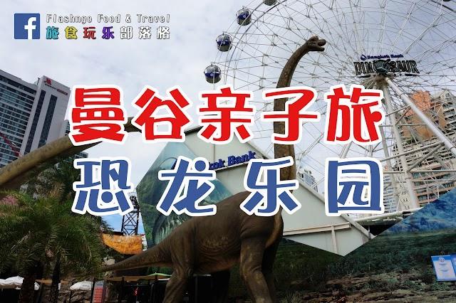 【曼谷】 恐龙主题乐园,亲子游的好去处 @ BTS Phrom Phong