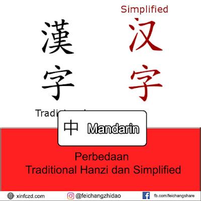 Perbedaan Traditional Hanzi dan Simplified