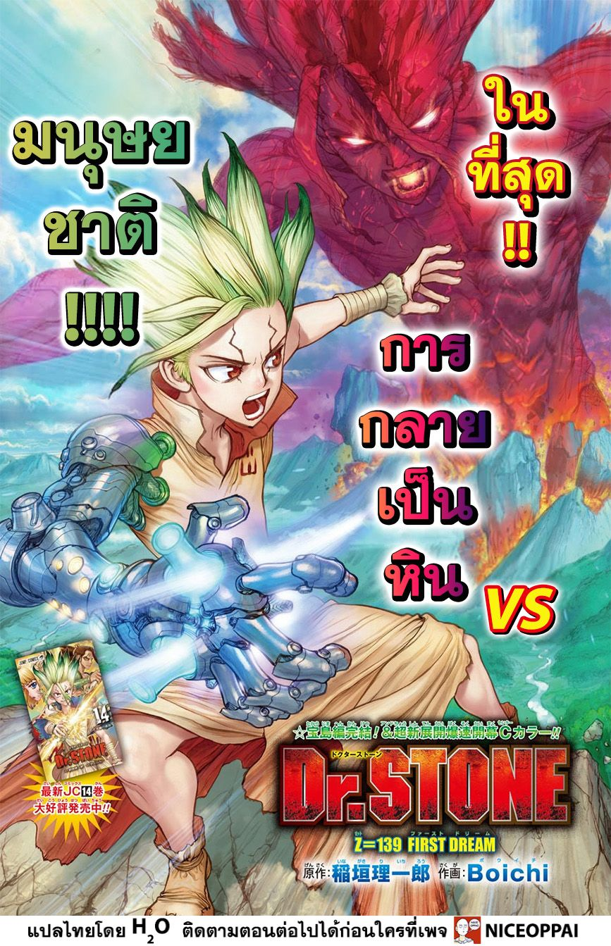 Dr.Stone ตอนที่ 139 First Dream