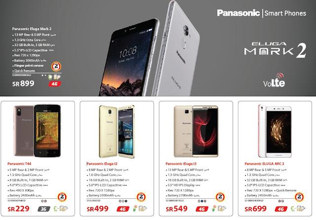 اسعار جوالات باناسونيك Panasonic فى عروض مكتبة جرير من دليل التسوق ابريل ومايو 2017