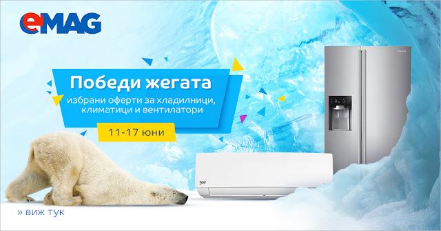 избрани оферти за хладилници, климатици и вентилатори
