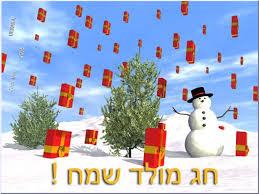 Merry Christmas Hebrew messages quotes