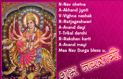 Navratri Wallpapers With Quotes
