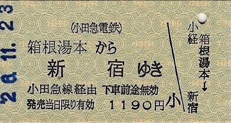 小田急電鉄 元箱根案内所発行硬券乗車券(箱根湯本→新宿)