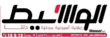 جريدة وسيط الدلتا عدد الجمعة 13 يناير 2017 م