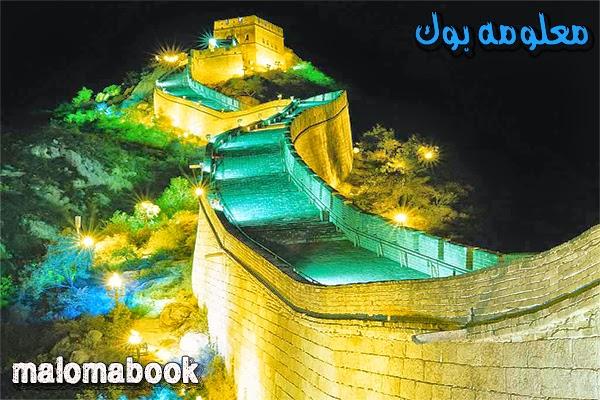 عجائب سور الصين العظيم