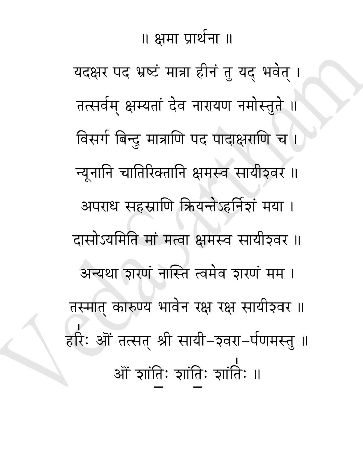 Pavamana Suktam Pdf
