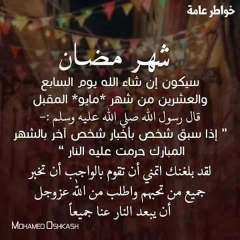 بوستات رمضانية