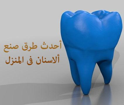 طريقة صنع الاسنان فى المنزل و تبيض الاسنان 2014