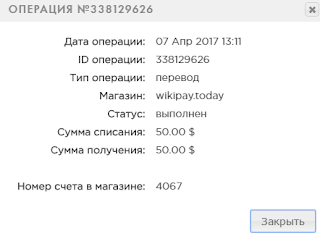 wikipay.today ммгп