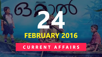 Current Affairs Quiz 24 February 2016