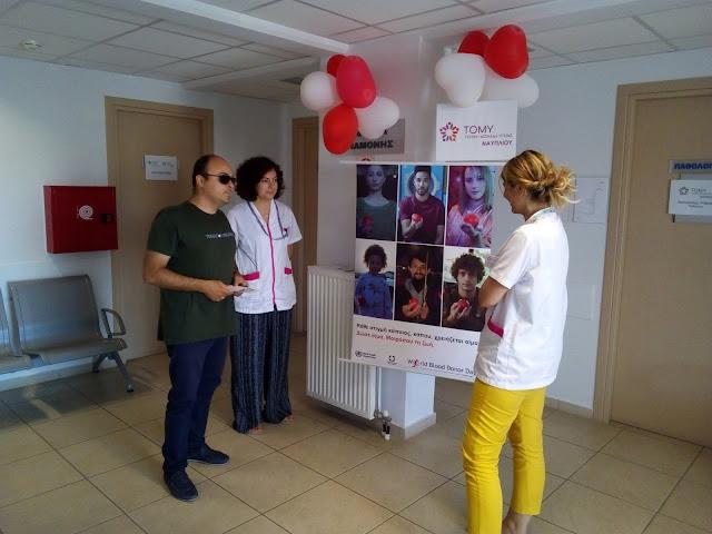 Εθελοντική Αιμοδοσία στην ΤΟΜΥ Ναυπλίου με σκοπό την ευαισθητοποίηση του κοινού