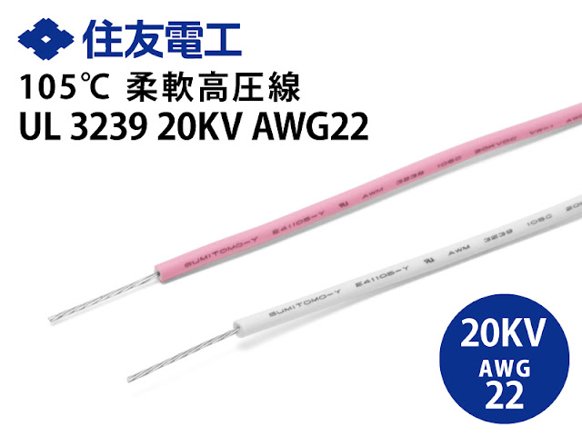 https://oyaide.com/catalog/products/ul3239_awg22_20kv.html