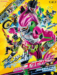 Kamen Rider Ex-Aid Episode 01-45 [END] MP4 Subtitle Indonesia