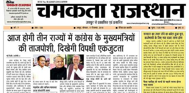 दैनिक चमकता राजस्थान 17 दिसंबर 2018 ई न्यूज़ पेपर
