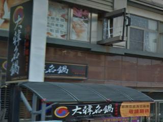 大韓名鍋韓式料理