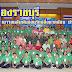 ท.เมืองราชบุรี จัดกิจกรรม เยาวชนสัมพันธ์อนุรักษ์สิ่งแวดล้อม ประจำปี 2561