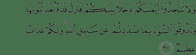 Surat An Nahl Ayat 94