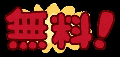 「無料!」のイラスト文字(POP)