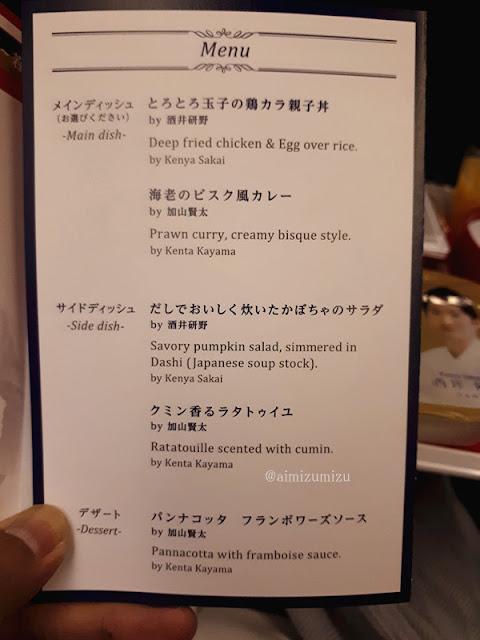 Review JAL JL729