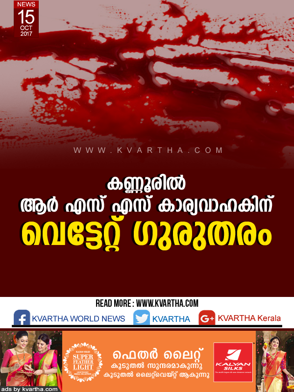 Kerala, Kannur, RSS, Stabbed, Injured, hospital, News, Politics, RSS Karyvahak hacked.