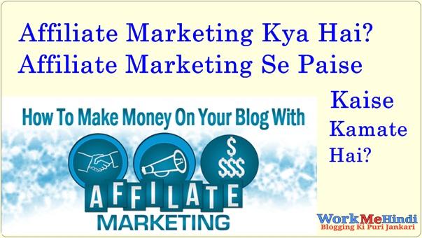 Affiliate marketing क्या है?Affiliate Marketing से पैसे कैसे कमाते है?