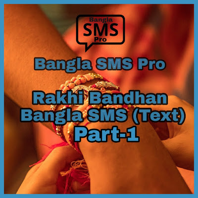 Rakhi Bbandhan Bangla SMS (Text) By Bangla SMS Pro