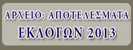 ΑΡΧΕΙΟ AFO.GR