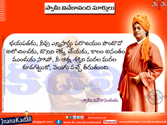 Swami Vivekananda Achievement Quotations in Telugu, Swami Vivekananda Best Quotations in Telugu, Swami Vivekananda Quotes with Images in Telugu , Swami Vivekananda Telugu Wallpapers,Swami Vivekanandha Telugu Quotes, Swami Vivekanandha Best Sayings, Swami Vivekanandha Telugu Wallpapers, Swami Vivekanandha Telugu Matalu