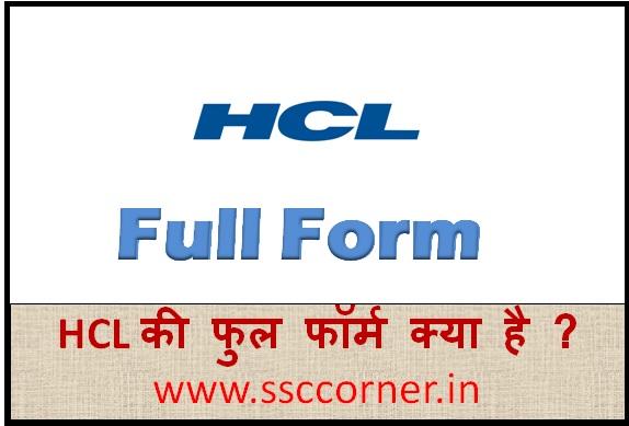 HCL Full Form   HCL की फुल फॉर्म क्या है   HCL Full Form ...