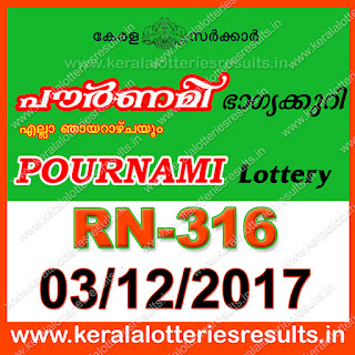 keralalotteries, kerala lottery, keralalotteryresult, kerala lottery result, kerala lottery result live, kerala lottery results, kerala lottery today, kerala lottery result today, kerala lottery results today, today kerala lottery result, kerala lottery result 03-12-2017, pournami lottery rn316, pournami lottery, pournami lottery today result, pournami lottery result yesterday, pournami lottery rn316, pournamilottery 03.12.2017