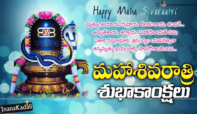 lord siva hd wallpapers, sivaraatri greetings Quotes in telugu, Telugu Sivaraatri