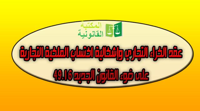 القانون 49.16