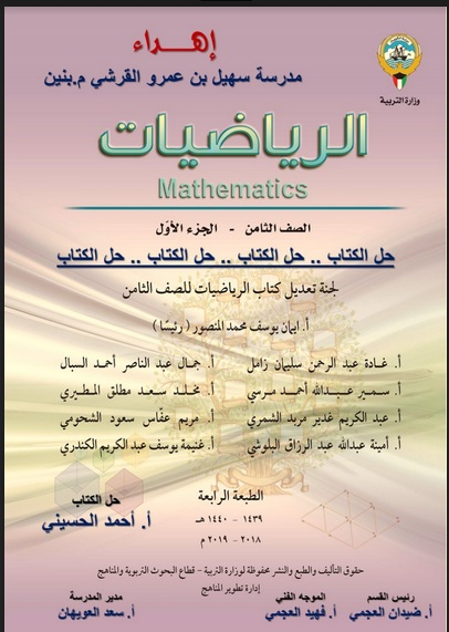 حل كتاب الرياضيات الصف الثامن كفايات
