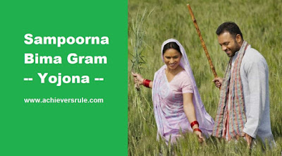 Sampoorna Bima Gram Yojona - A Rural Insurance