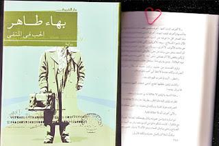 تحميل رواية الحب في المنفى pdf الكاتب بهاء طاهر